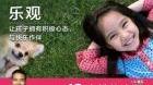 【性格力量】乐观:让孩子拥有积极心态,与快乐作伴